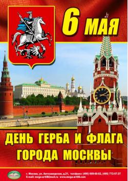 плакат ко дню герба и флага города Москвы ПЛ-2