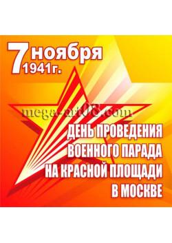 Наклейка на День проведения военного парада НК-1