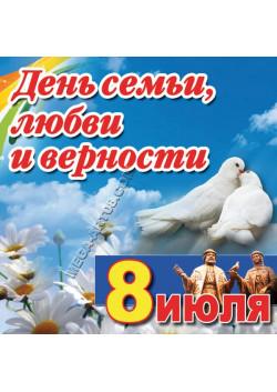 Наклейка на 8 июля НК-6
