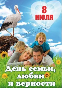 Плакат на 8 июля ПЛ-5