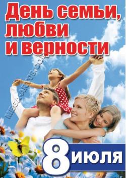 Плакат на 8 июля ПЛ-7