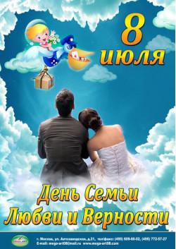 Плакат на 8 июля ПЛ-1
