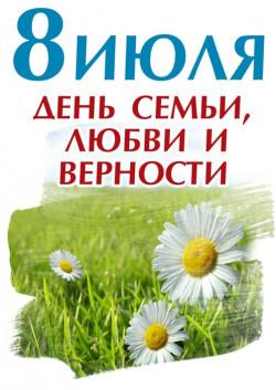 Плакат на День Семьи, Любви и Верности ПЛ-4