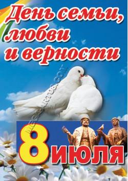 Постер на День Семьи, Любви и Верности ПЛ-6