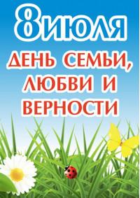 Плакаты на День семьи, любви и верности