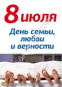 Плакат к 8 июля ПЛ-10