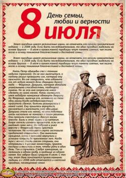 Плакат к 8 июля ПЛ-11