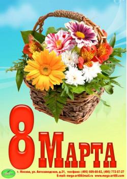 Плакат к 8 марта Международный женский день ПЛ-9