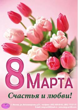 Плакат к 8 марта Международный женский день ПЛ-7