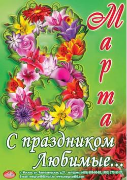 Плакат к 8 марта Международный женский день ПЛ-4