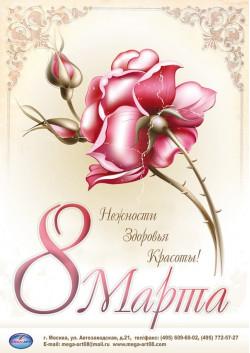 Плакат к 8 марта Международный женский день ПЛ-2