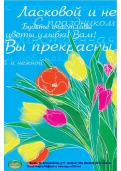 Плакат к 8 марта Международный женский день ПЛ-31