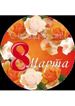 Наклейка на 8 марта НК-40