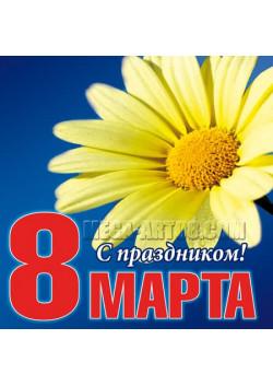 Наклейку на 8 марта НК-6
