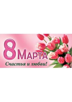 Открытка на 8 марта ОТ-13