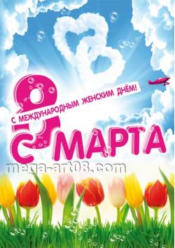 Плакат с 8 марта ПЛ-15