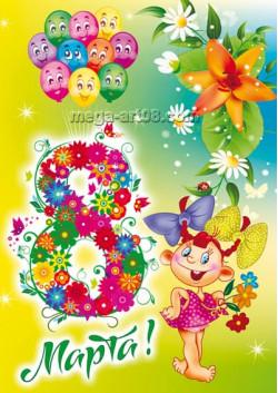 Плакат с 8 марта ПЛ-16