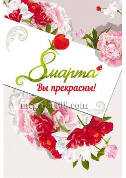 Постер к 8 марта ПЛ-80