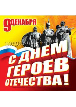 Наклейка на День Героев Отечества НК-5