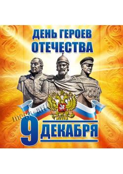 Стикер на День Героев Отечества НК-1