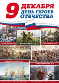 Плакаты на День героев Отечества