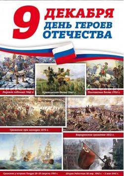 Плакат к к 9 декабря. День Героев Отечества ПЛ-8