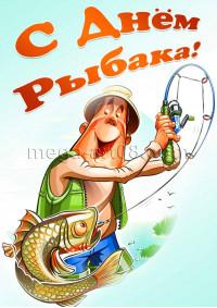 Плакаты на День рыбака