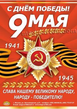 Плакат к 9 мая День Победы ПЛ-31