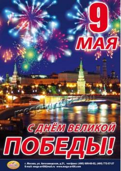 Плакат к 9 мая День Победы ПЛ-28