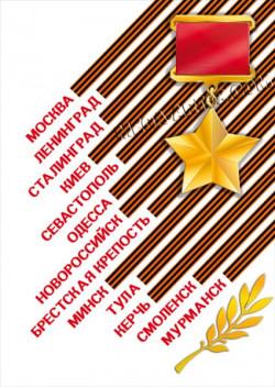 Постер к 9 мая День Победы ПЛ-27