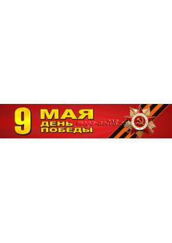 Баннер к 9 мая БГ-12