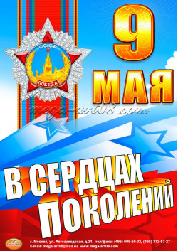 Плакат на 9 мая День Победы ПЛ-8