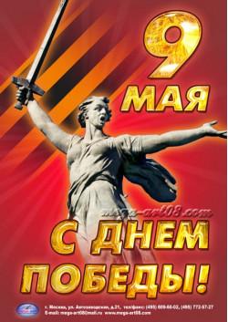 Плакат к 9 мая День Победы ПЛ-17