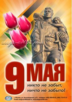 Плакат к 9 мая День Победы ПЛ-20