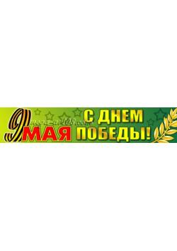 Баннер на 9 мая БГ-77