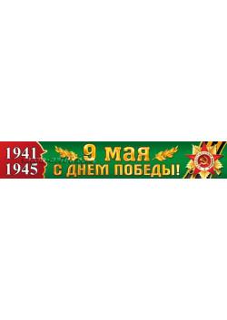 Баннер на 9 мая БГ-14