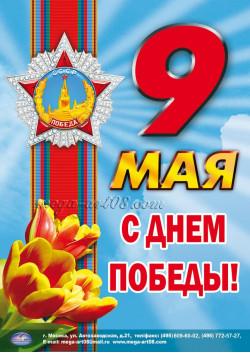 Плакат на 9 мая День Победы ПЛ-23