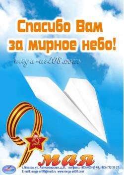 Плакат к 9 мая День Победы ПЛ-18
