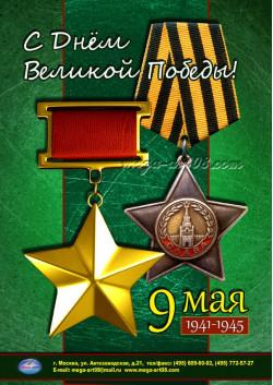 Плакат на 9 мая День Победы ПЛ-30