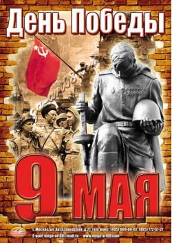 Плакат на 9 мая День Победы ПЛ-7