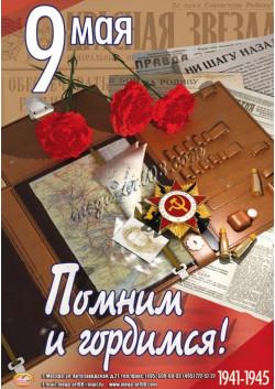 Плакат к 9 мая День Победы ПЛ-2