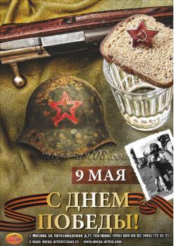 Плакат на 9 мая День Победы ПЛ-3