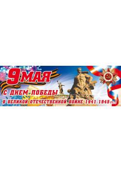 Билборд на 9 мая БГ-38