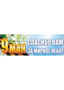 Билборд на 9 мая БГ-2