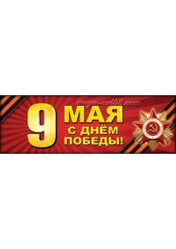 Билборд на 9 мая БГ-3