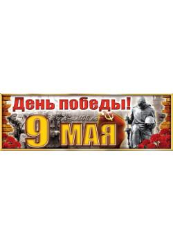 Билборд на 9 мая БГ-5