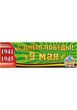 Билборд на 9 мая БГ-6