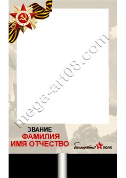 Транспарант Бессмертный полк ТП-11