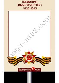 Табличка «Бессмертный полк»