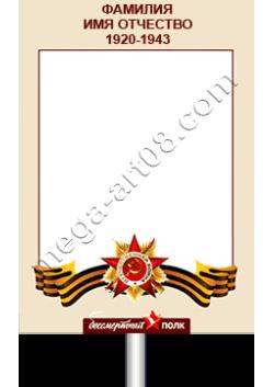 Транспарант Бессмертный полк ТП-12